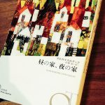 昼の家、夜の家 オルガ・トカルチュク/小椋 彩 [訳]